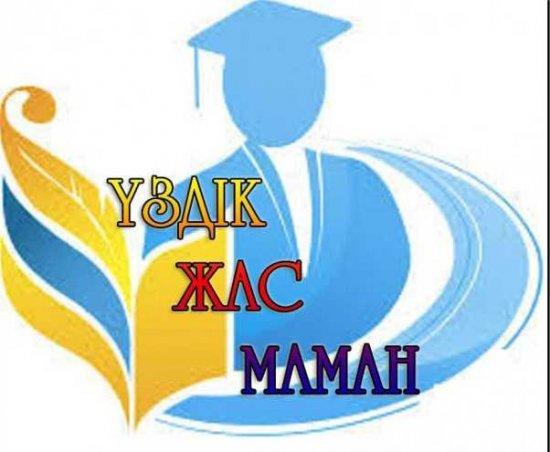 «Үздік жас маман - 2020» атты Республикалық педагогтар байқауы