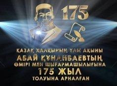 «Абай дана – Абай дара қазақта!» атты Республикалық білім саласы қызметкерлеріне байқаулар!!!